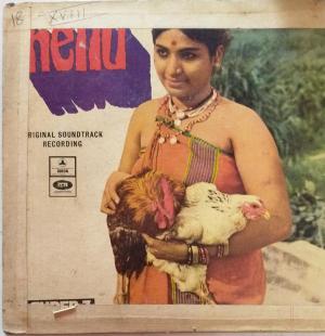 Nellu Malayalam Film EP Vinyl Record by Salil Chowdhury www.mossymart.com