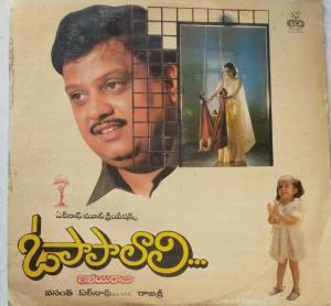O Pappa Lali Telugu Film LP Vinyl Reocrd by Ilayaraja www.mossymart.com