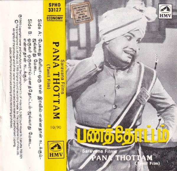 Pana Thottam - Tamil Audio Cassette by Viswanathan Ramamoorthy - www.mossymart.com