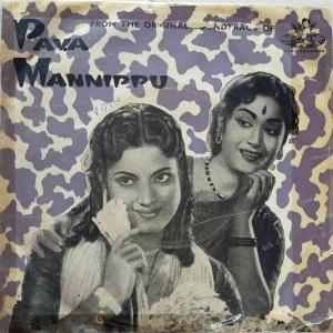Pava Mannippu Tamil Film EP Vinyl Record by M.S.Viswanathan ,Ramamoorthy www.mossymart.com