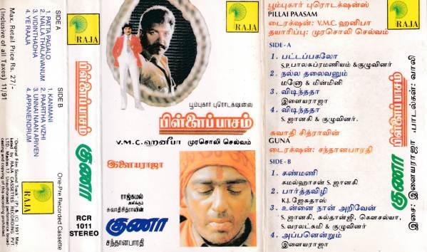 Pillai Paasam - Guna - Tamil Audio Cassette by Ilayaraaja - www.mossymart.com