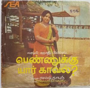 Ponnukku Yaar Kaaval Tamil Film EP Vinyl Record by Ramesh Naidu www.mossymart.com