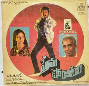 Prema Poratam Telugu Film LP Vinyl Record by Ilaiyaraja www.mossymart.com