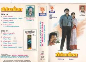 Priyanka - Tamil Audio Cassette by Ilayaraaja - www.mossymart.com