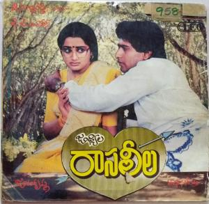 Raasaleela Telugu Film EP Vinyl Record by Rajan Nagendra www.mossymart.com