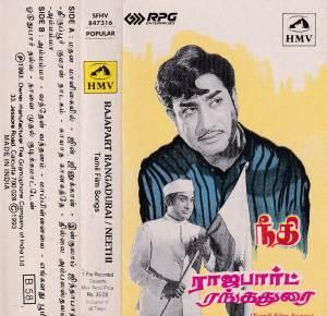 Rajapart Rangadurai - Neethi - Tamil Audio Cassette by M.S. Viswanathan - www.mossymart.com