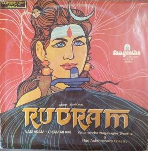 Rudram Hindu Devotional LP Vinyl Record www.mossymart.com