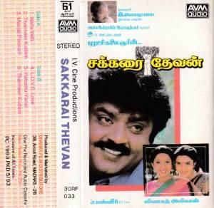 Sakkarai Thevan - Tamil Audio Cassette by Ilayaraaja - www.mossymart.com