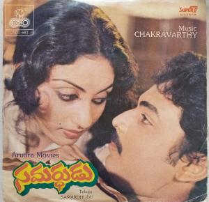 Samardhudu Telugu Film EP Vinyl Record by Chakravarthy www.mossymart.com