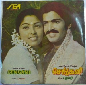 Sengani Tamil Film EP Vinyl Record by V.Kumar www.mossymart.com