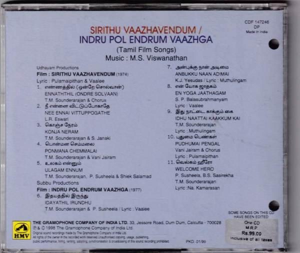 Sirithu Vaazhavendum - Indru Pol Endrum Vaazhga - Tamil Audio CD by M.S. Viswanathan - www.mossymart.com (2)