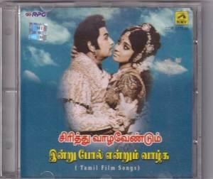 Sirithu Vaazhavendum - Indru Pol Endrum Vaazhga - Tamil Audio CD by M.S. Viswanathan - www.mossymart.com
