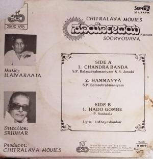 Sooryodaya Kannada Film EP Vinyl Record by Ilaiyaraja www.mossymart.com