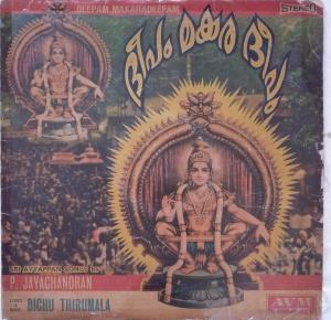 Sree Ayyappan Songs LP Vinyl Record by P.Jayachandran www.mossymart.com