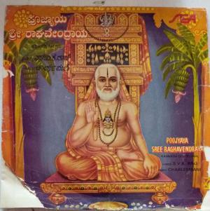 Sree Raghavendraya Kannada Devotional SongsEP Vinyl Record www.mossymart.com