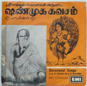 Sri Pamban Swamigal Aruliya Shanmuga Kavasam Songs EP Vinyl Record by R.Sudarsanamwww.mossymart.com