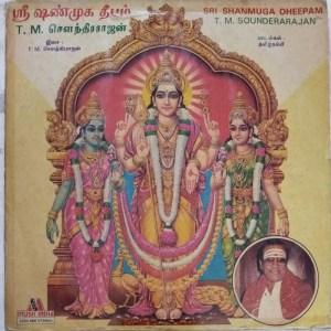 Sri Shanmuga Dheepam Hindy Devotional songs LP Vinyl Record by T M Sounderarajan www.mossymart.com