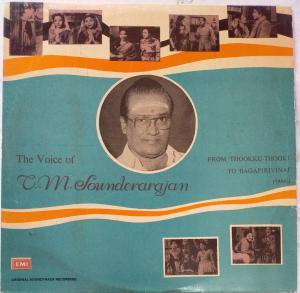 Tamil Film Hits LP Vinyl Record by T.M.Sounerarajan www.mossymart.com