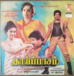 Thaaipaasam Tamil Film LP Vinyl Record by Chandrabose Vaikkozhuppu and En Kanavar Tamil Films LP Vinyl Record www.mossymart.com