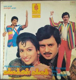 Thangathin Thangam Tamil Film LP Vinyl Record by SA Rajkumar www.mossymart.com