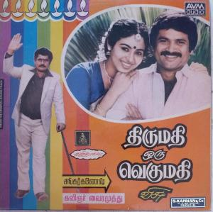 Thirumathi Oru Vegumathi Tamil Film lP Vinyl Record by Shankar Ganesh www.mossymart.com