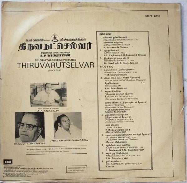 Thiruvarutselvar Tamil Film LP Vinyl Record by K.V.Mahadevan www.mossymart.com