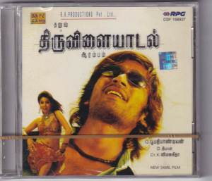 Thiruvilayadal Aarambam - Tamil Audio CD by D. Imman - www.mossymart.com (2)