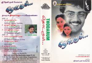 Thodarum - Tamil Audio Cassette by Ilayaraaja - www.mossymart.com