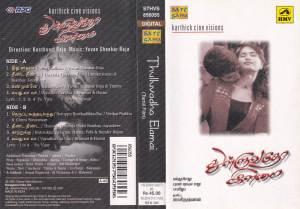 Thulluvatho Ilamai - Tamil Audio Cassette by Yuvan Shankar Raja - www.mossymart.com