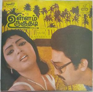 Ullam Uruthadi Tamil Film EP Vinyl Record by Ilaiyaraja www.mossymart.com