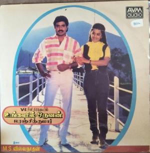 Ungalil Oruvan Tamil Film LP Vinyl Record by M S Viswanathan www.mossymart.com