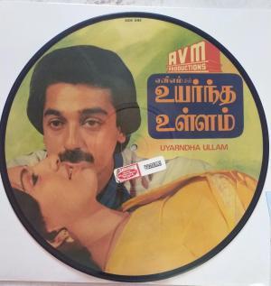 Uyardha Ullam Tamil Film LP Vinyl Record by Ilayaraja www.mossymart.com