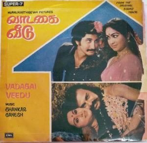 Vadagai Veedu Tamil Film EP Vinyl Record by Shankar Ganesh www.mossymart.com