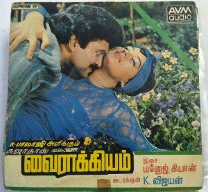 Vairagyam Tamil Film EP Vinyl Record by Manoj Gyan www.mossymart.com