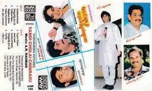 Vandi Cholai Chinrasu - Tamil Audio Cassette by A.R. Rahman - www.mossymart.com