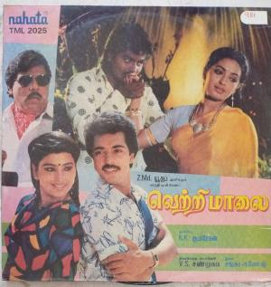 Vetri Maalai Tamil Film Lp Vinyl Record by Shankar Ganesh www.mossymart.com