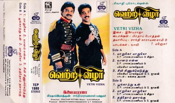 Vetri Vizha - Tamil Audio Cassette by Ilayaraaja - www.mossymart.com