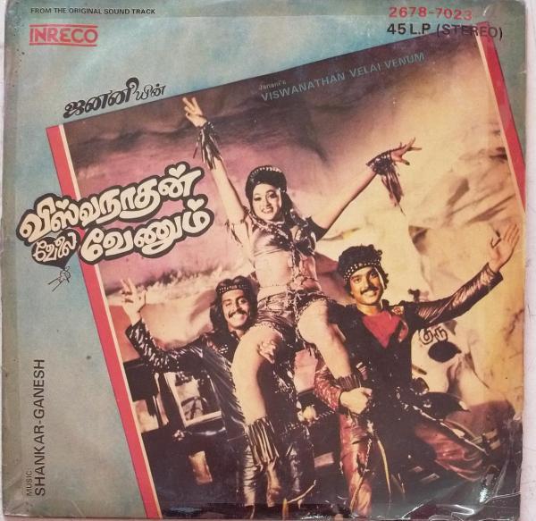 Viswanathan Vealai Venum Tamil Film LP Vinyl Record by Shankar Ganesh www.mossymart.com