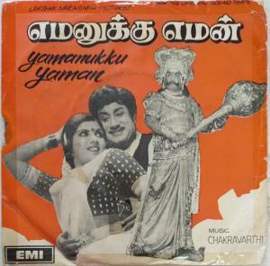 Yamanukku Yaman Tamil Film EP Vinyl Record by Chakravarthy www.mossymart.com