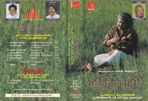 Yathramozhi - Malayalam Audio Cassette by Ilayaraaja - www.mossymart.com