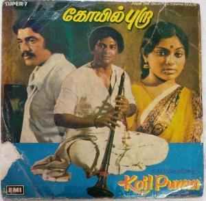 koil puraa Tamil Film EP Vinyl Record by Ilaiyaraja www.mossymart.com