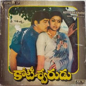 koteeswarudu Telugu Film EP Vinyl Record by Chakravarthi www.mossymart.com