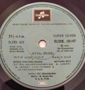Aliya Devaru Kannada Film EP Vinyl Record by M Ranga Rao www.mossymart.com