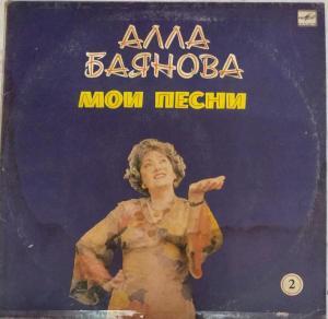 Alla Balanova My songs LP Vinyl Record www.mossymart.com