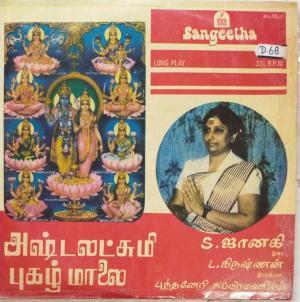 Ashtalaksmi Pugazh Maalai Tamil LP Vinyl Record www.mossymart.com