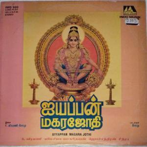 Ayyappan Magara Jothi Devotional Tamil LP Vinyl Record by K Veeramani www.mossymart.com