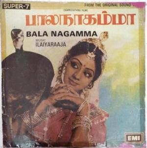 Bala Nagamma Tamil film EP Vinyl Record by Ilayaraja www.mossymart.com