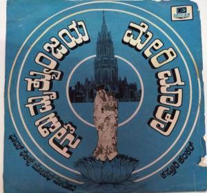 Christian Devotional Kannada EP Vinyl Record www.mossymart.com