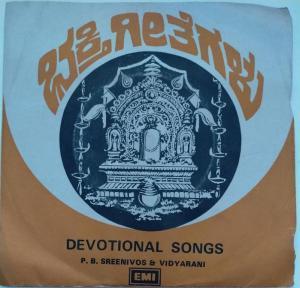 Devotional Songs Kannada EP Vinyl Record by P B Srinovos and Vidyarani www.mossymart.com