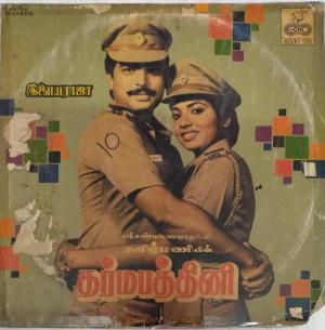 Dharmapathini Tamil Film LP Vinyl Record by Ilayaraja www.mossymart.com